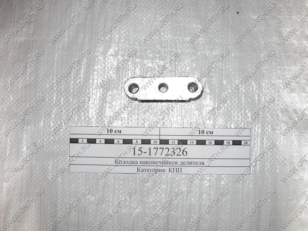 схема делителя камаза 6520